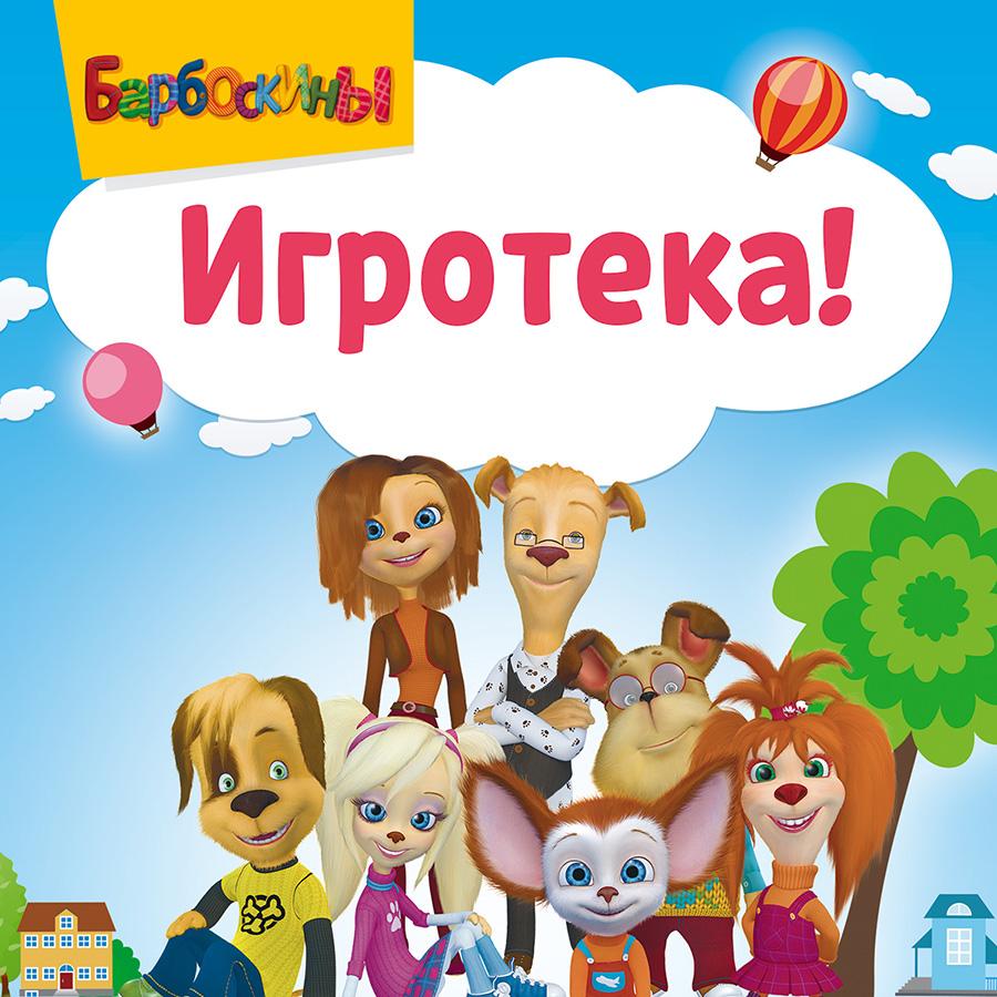 brb-igro1