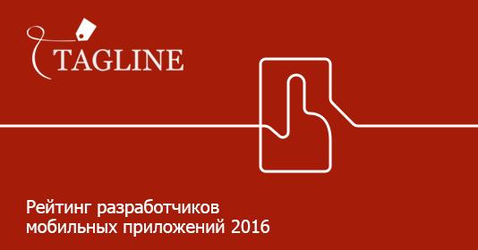 tagline-mobile-developers-rating-2016